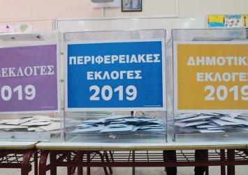 Μάθε σε ποιο εκλογικό κέντρο ψηφίζεις