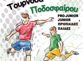 2ο Παιδικό Τουρνουά Ποδοσφαίρου στους Αγίους Δέκα