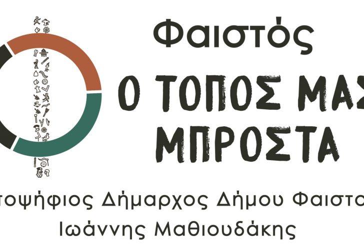Πέμπτη 23 Μαΐου η κεντρική ομιλία του Γιάννη Μαθιουδάκη στο Τυμπάκι