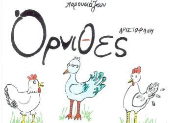 """Με τις """"Όρινθες"""" του Αριστοφάνη αποχαιρετούν τη χρονιά οι μαθητές στο Ζαρό"""