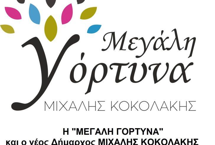 Ευχές από το νέο Δήμαρχο Γόρτυνας Μιχάλη Κοκολάκη στους μαθητές για τις πανελλήνιες