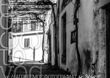 Μένουμε Μέλαμπες- 2oς διαγωνισμός και έκθεση καλλιτεχνικής φωτογραφίας