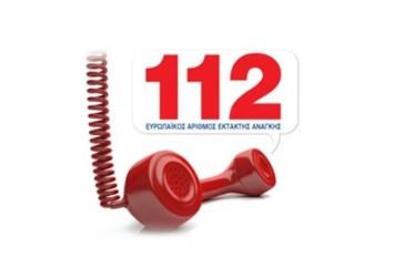 112: Σήμερα η πρώτη δοκιμή του αριθμού έκτακτης ανάγκης