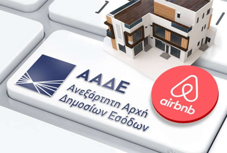 ΑΑΔΕ: Εγκύκλιος για όσους αποκτούν εισόδημα από Airbnb