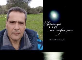 Παρουσιάζεται στην Αθήνα το βιβλίο του Τυμπακιανού Μανώλη Μακρυδάκη