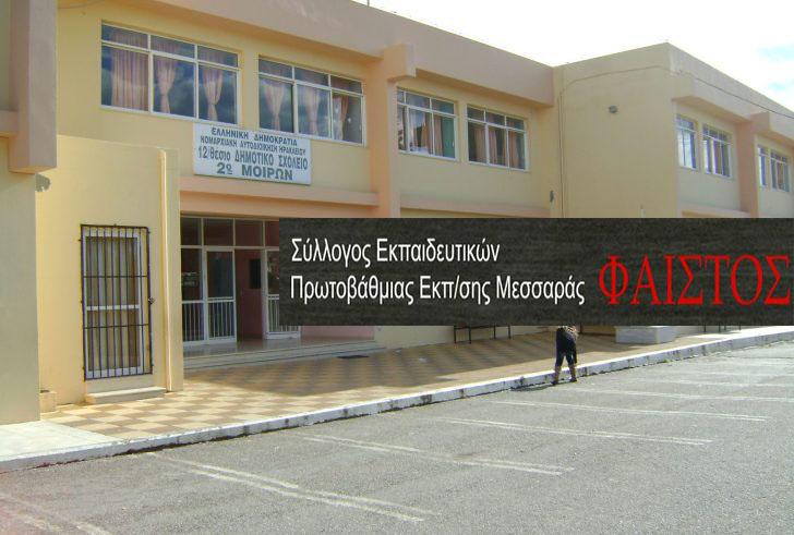 Σήμερα η συνέλευση του Συλλόγου «ΦΑΙΣΤΟΣ»