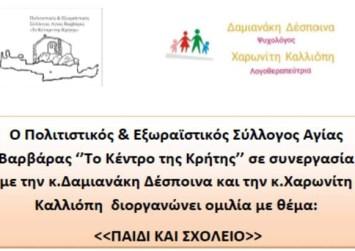 """Μια σημαντική ομιλία με θέμα """"Παιδί και Σχολείο"""" στην Αγία Βαρβάρα"""