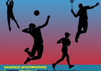 Ημέρα σχολικού αθλητισμού στο ΕΠΑΛ Μοιρών