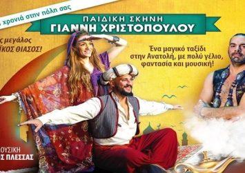 """Παιδικό θέατρο στις Μοίρες: """"Ο Αλαντίν και το μαγικό λυχνάρι"""""""