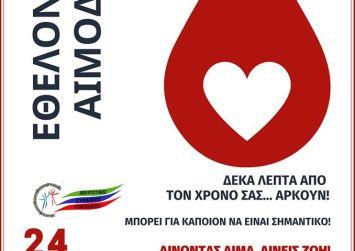 Εθελοντική Αιμοδοσία στο Τυμπάκι την Παρασκευή 24 Ιανουαρίου