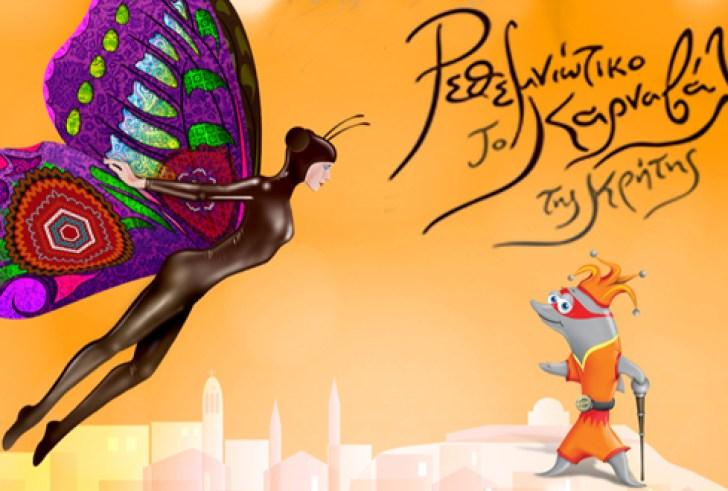 Ανοίγει η αυλαία για το Ρεθεμνιώτικο Καρναβάλι 2020!