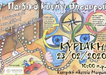 Δήμος Φαιστού: Παιδικό Κυνήγι Θησαυρού και Διαγωνισμός Αυτοσχέδιας Στολής