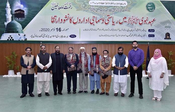 A group photograph of Famous intellectual Tabish Alwari, Engineer Prof. Dr. Athar Mehboob and others during Shaan Rahmat-ul-Alamin seminar at Islamia University Bahawalpur