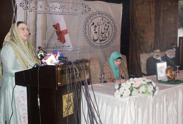 SACM Dr Firdous Ashiq Awan addressing the Certificate Distribution Ceremony of Hakeem Saeed Memorial Scholarships