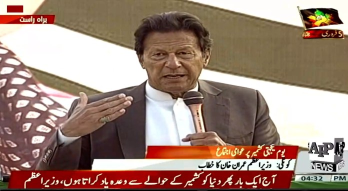 Prime Minister Imran Khan addresses huge public rally at Kotli, Azad Kashmir in solidarity with the Kashmiris