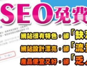 搜尋引擎 , 關鍵字優化 , SEO