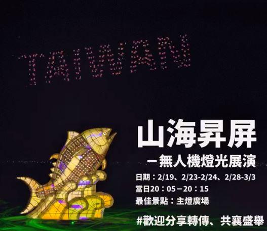 台灣燈會,屏東,大鵬灣,開幕