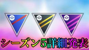 【ポケモンGO】PVP(対人戦)のデビューをするなら今がチャンス! 初心者でも非常に参加しやすいルールのGOバトルリーグシーズン5の詳細が発表