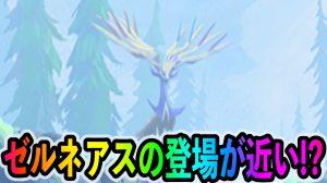 【ポケモンGO】ゼルネアスが6月までに登場!? 公式が意味深なツイート