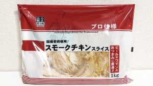【業務スーパー】大容量&激安&味良しの衝撃コスパ!! 100g97円の「スモークチキンスライス」食べてみた!