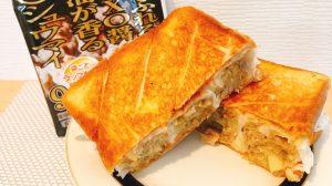 味の素冷凍食品「ザ★シュウマイ」でホットサンド作ってみた♪ 食パンに9個がジャストサイズ!! #アレンジレシピ