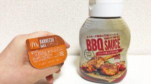 【業務スーパー】マックナゲットのバーベキューソースに激似の商品があるってマジ!? 食べ比べて検証してみた!!