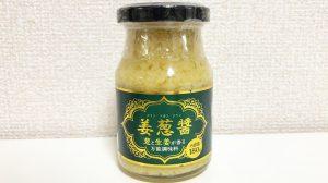 【業務スーパー】大人気の万能調味料「姜葱醤(ジャンツォンジャン)」ってどんな味? 実際に食べてみた!!