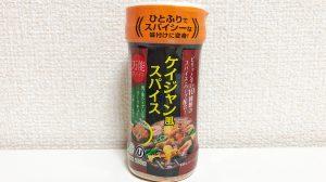 【業務スーパー】見つけたら即買うべし!! 105円の「ケイジャン風スパイス」で作るケイジャンチキンが美味しすぎ♪