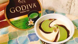 抹茶×バニラ×チョコソースが奇跡のバランス!! 3つの味が楽しめるゴディバアイスがコンビニ限定で登場!!