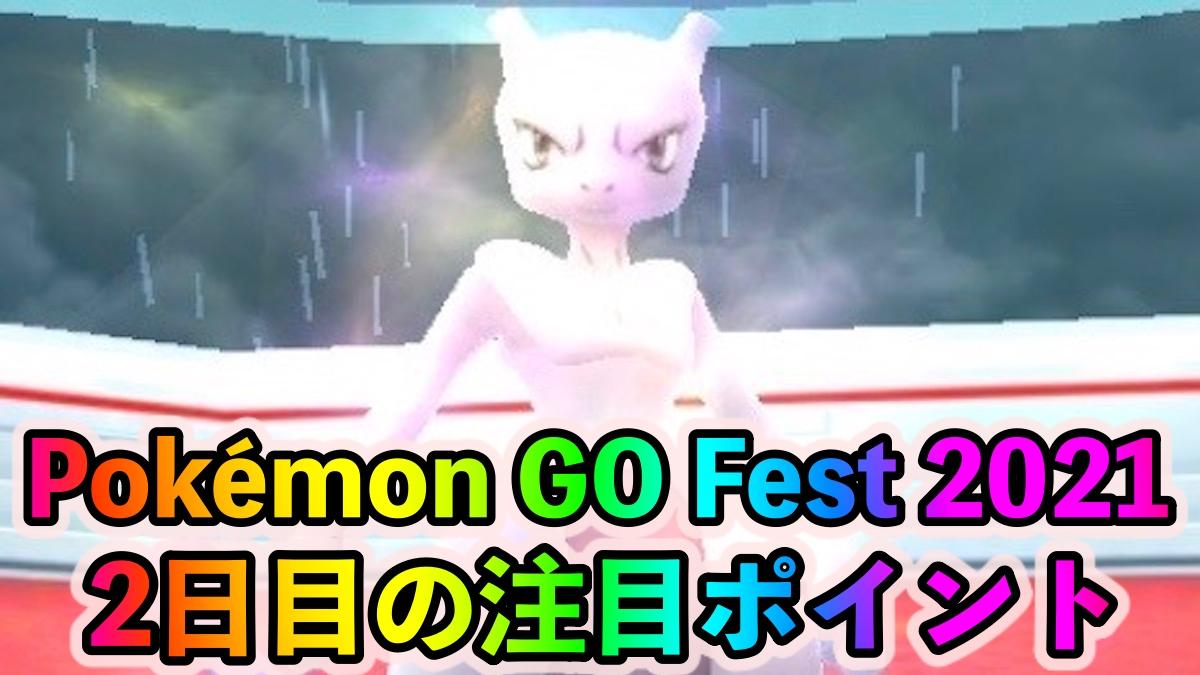 【ポケモンGO】レイドバトルの内容が過去最強レベルに豪華になるかも!? 「Pokémon GO Fest 2021」2日目の注目ポイント