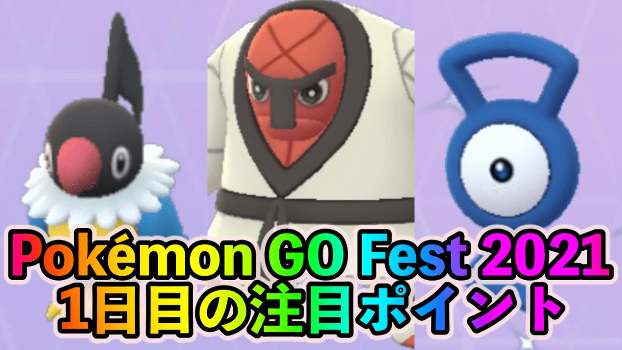 【ポケモンGO】地域限定のナゲキやペラップが手に入る! 「Pokémon GO Fest 2021」1日目の注目ポイント