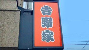 【テイクアウト】吉野家「ネバとろ牛丼」は、これでもかと言わんばかりのネバネバづくし! オクラ×とろろ×納豆で食欲不振も吹き飛ばすオススメの一杯♪