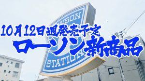 【ローソン】新商品まとめ!! 10月12日週発売