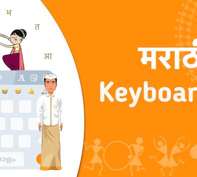 Marathi Android keyboard