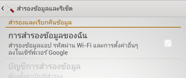 Screenshot_2013-09-15-15-43-14