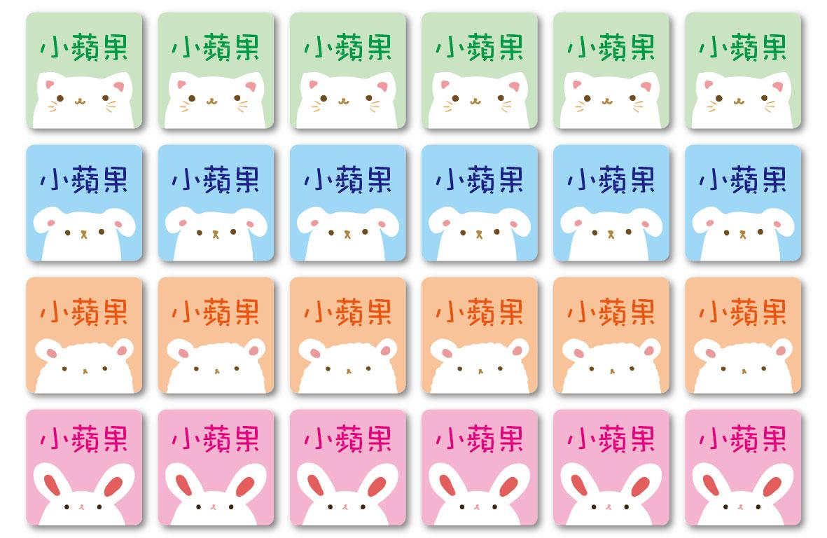 A-2白色小寵物 - 蘋果數位印刷-少量.造型貼紙.姓名貼.名片.少量貼紙,臺北,竹北,湯城