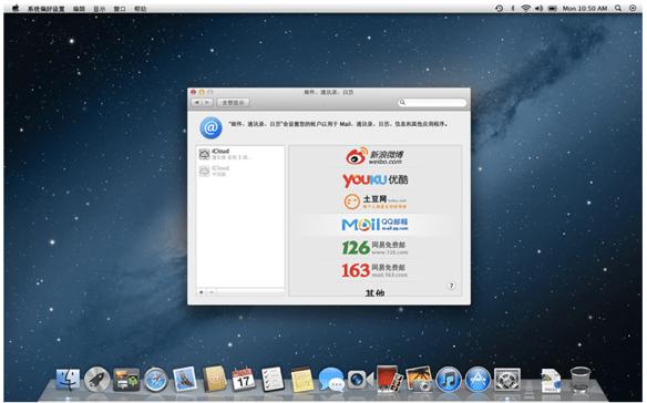 Screen Shot 2012 02 16 at 5.16.45 آبل تعلن عن نظرة لنظام Mountain Lion للماك