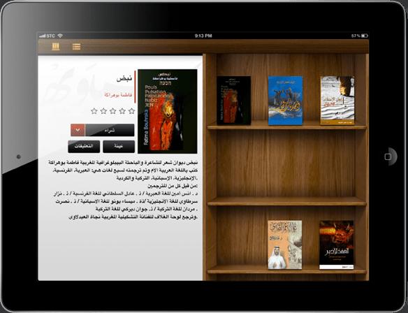 sib20 : iOS