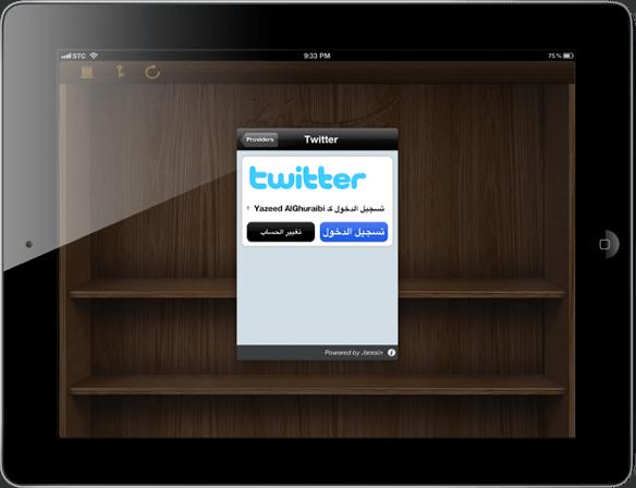 sib9 سيبويه: الجليس الرقمي على اجهزة الـ iOS