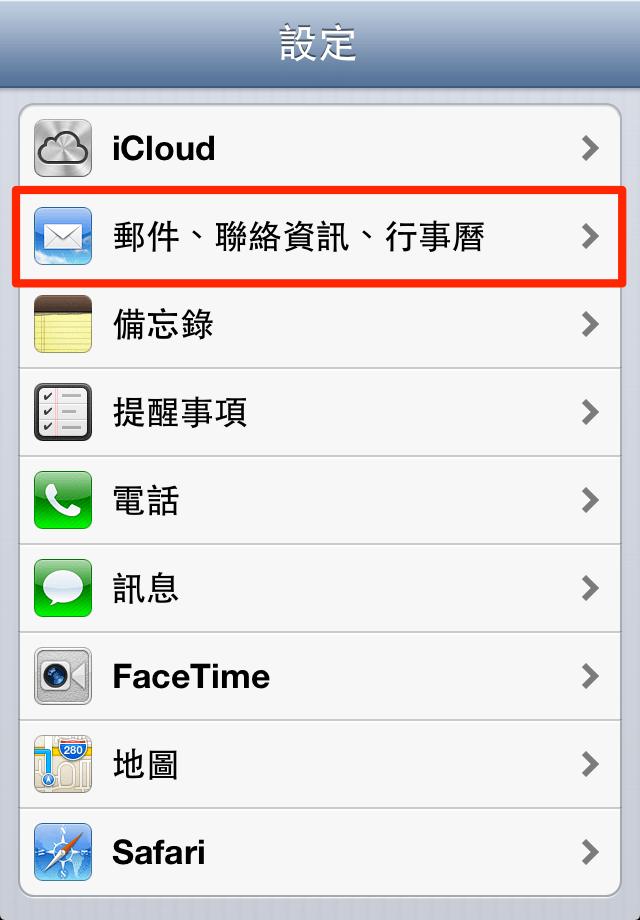 SIM卡聯絡人匯入iPhone - Apple/iPhone/iPad 維修中心