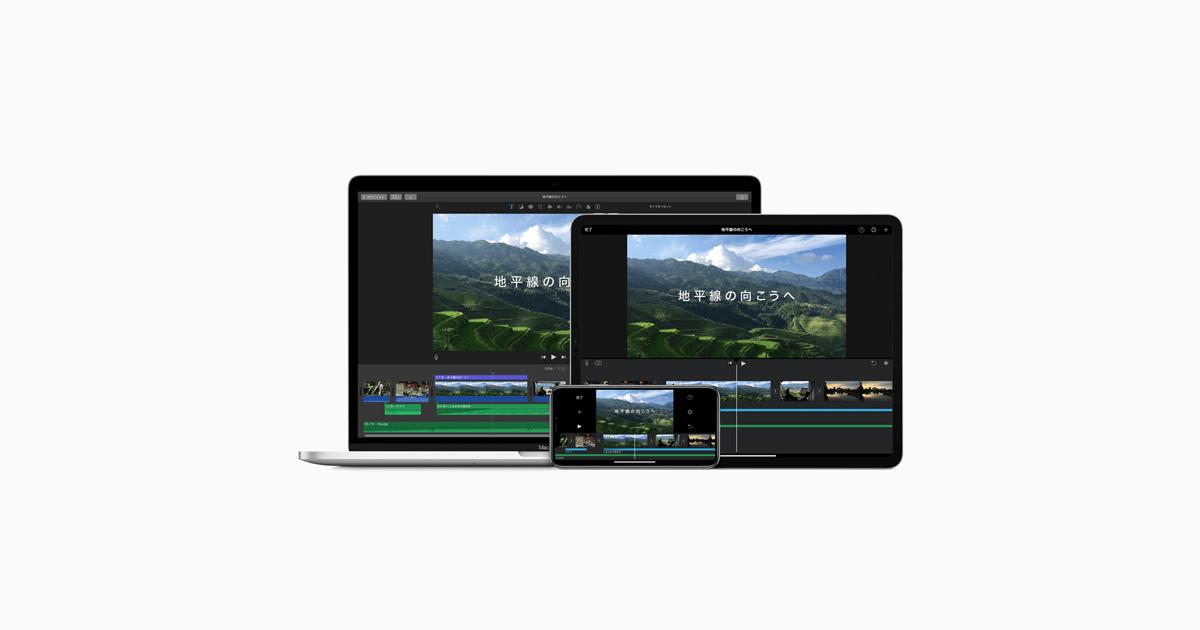 iMovie - Apple(日本)