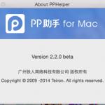 PPHelper si aggiorna, è disponibile la versione 2.2.0  Mac
