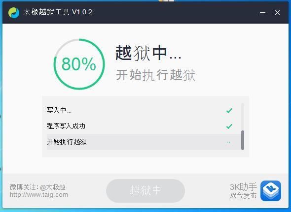 Jailbreak Taig iOS 8.1.1(2)