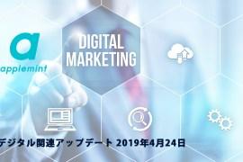 台湾デジタルアップデート