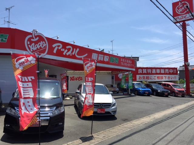 アップル浜松小豆餅店|愛車売るならどこがいいですか?車買取額ランキング1番高い査定額は?