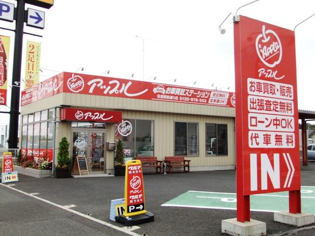 アップル佐倉駅前通り店|車売るならどこがいいですか?車買取額ランキング1番高い査定額は?