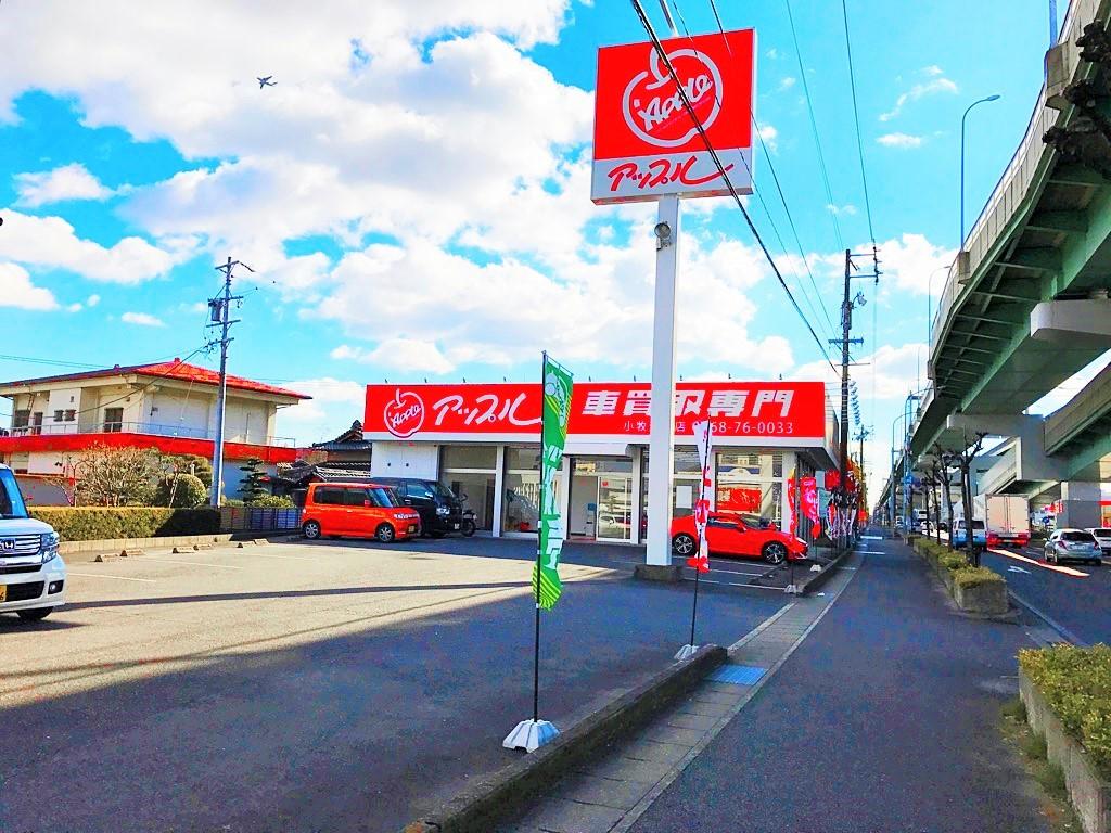 アップル小牧元町店|愛車売るならどこがいいですか?車買取額ランキング1番高い査定額は?