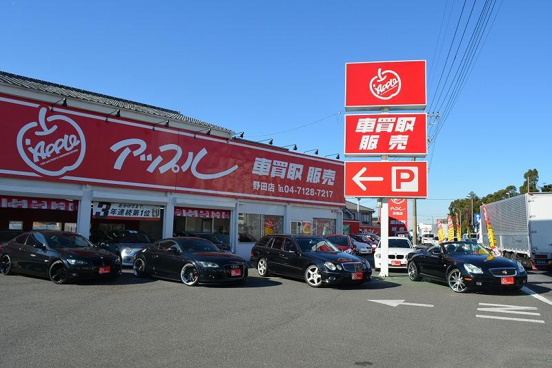 アップル 野田店|車売るならどこがいいですか?車買取額ランキング1番高い査定額は?