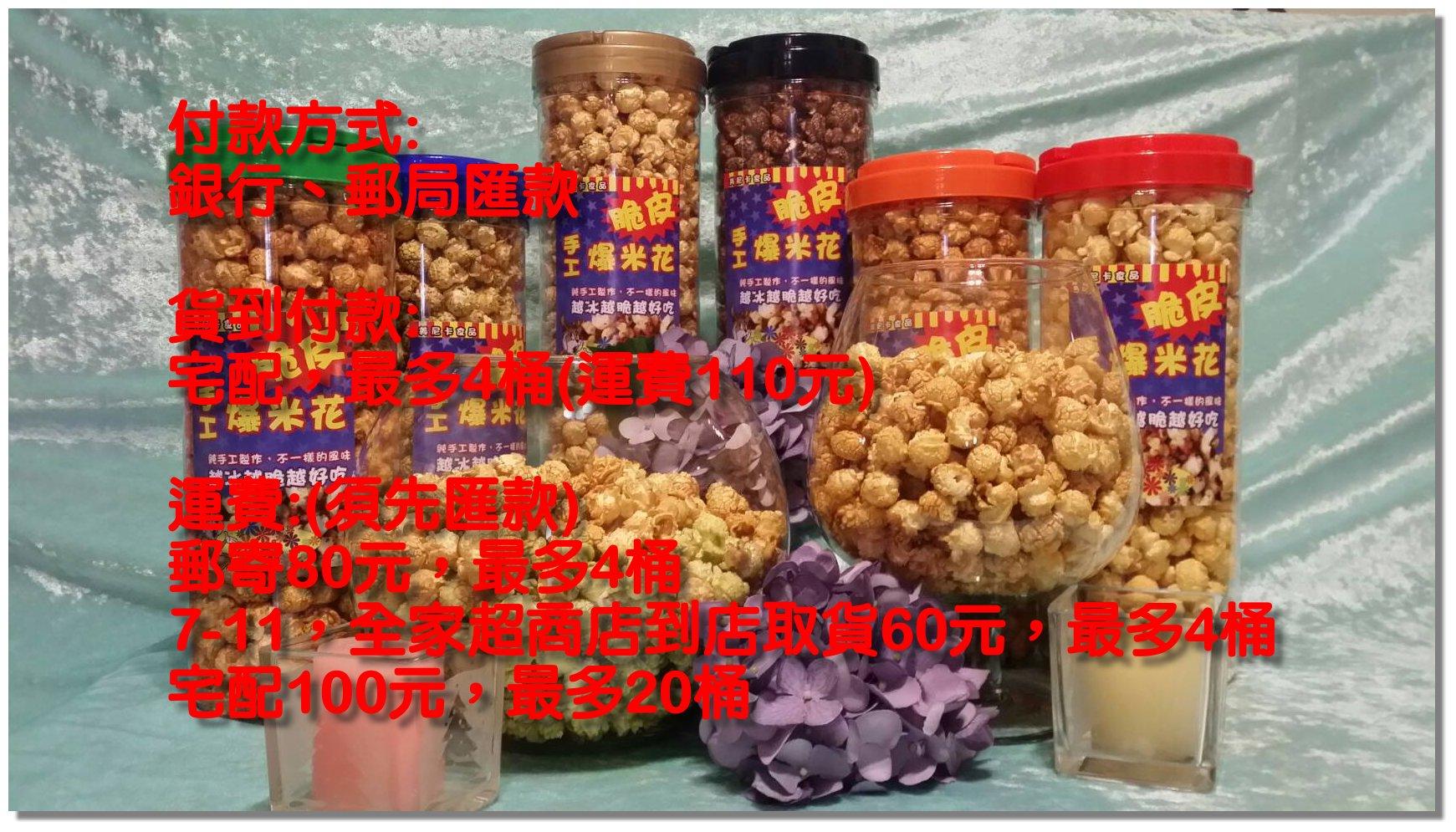 爆谷小棧-手工香菇爆米花