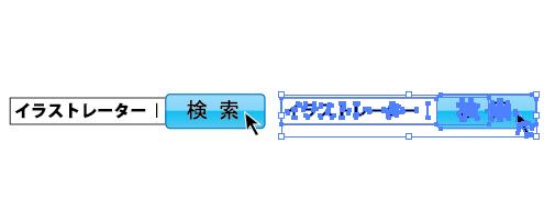 検索バー 続きはwebで イラレ ベクターデータ